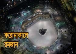 করোনাকালে রমজান