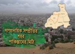 পাকিস্তানের মরু শহর মিঠি : সাম্প্রদায়িক সম্প্রীতির উজ্জ্বল দৃষ্টান্ত
